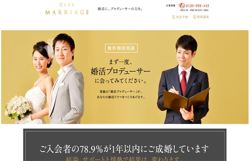 【クラブマリッジ】高実績の結婚相談所〜出会いがなければ全額返金