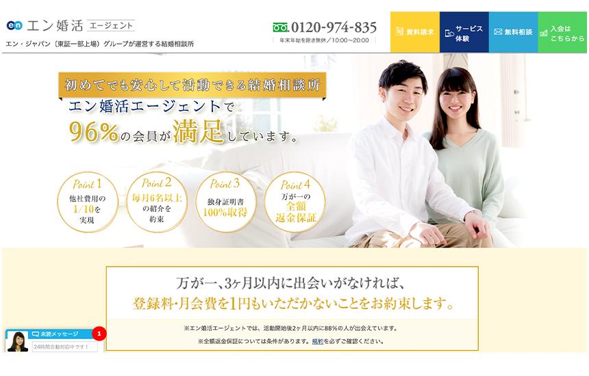 【エン婚活】人気のおすすめ結婚相談所の特徴と口コミ・評判情報!