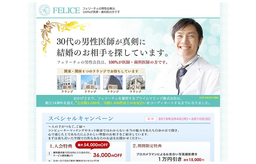 【フェリーチェ】男性会員は100%『医師・歯科医師』のおすすめ結婚相談所