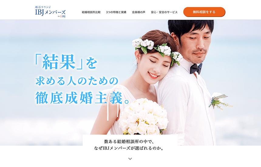 【IBJメンバーズ】【結婚相談所】特徴と口コミ・評判情報!!