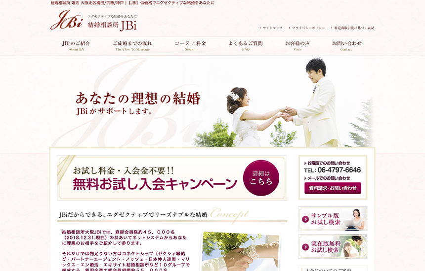 【大阪JBi】関西(大阪・神戸・京都・奈良)中心の結婚相談所