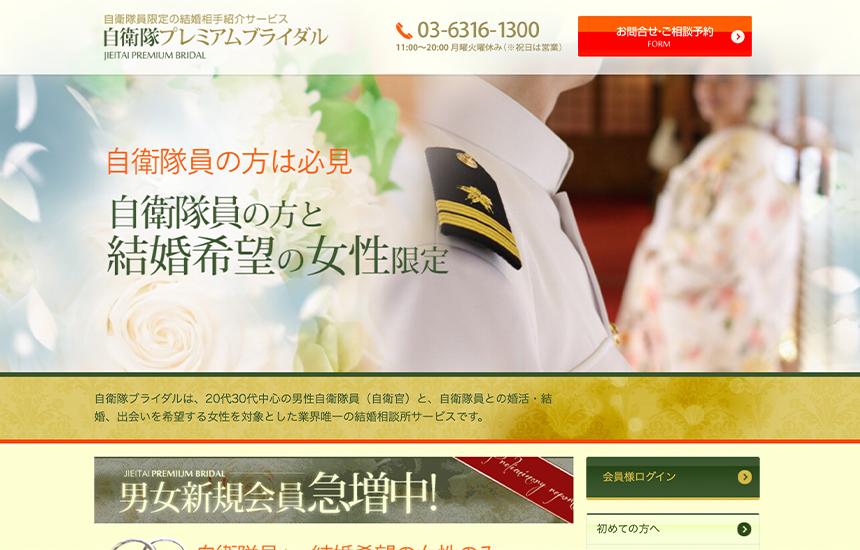【自衛隊ブライダル】憧れの男性自衛隊員と出会える結婚相談所!!