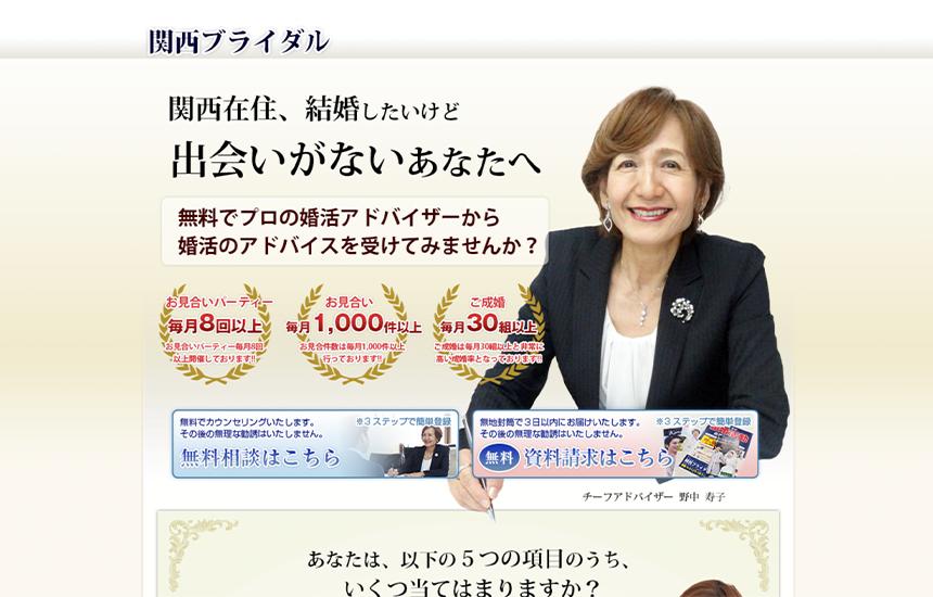 【関西ブライダル】関西最大級の会員数を誇る結婚相談所!!