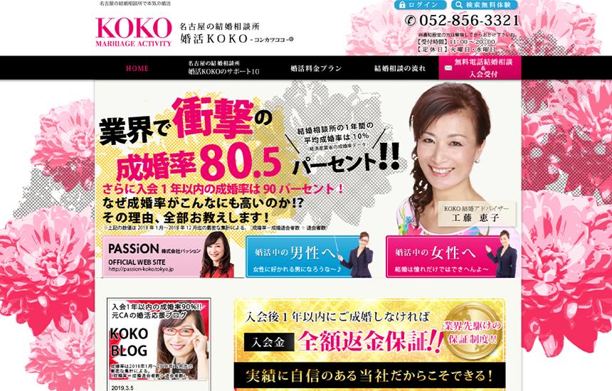 【婚活KoKo】人気の結婚相談所の特徴と口コミ・評判!