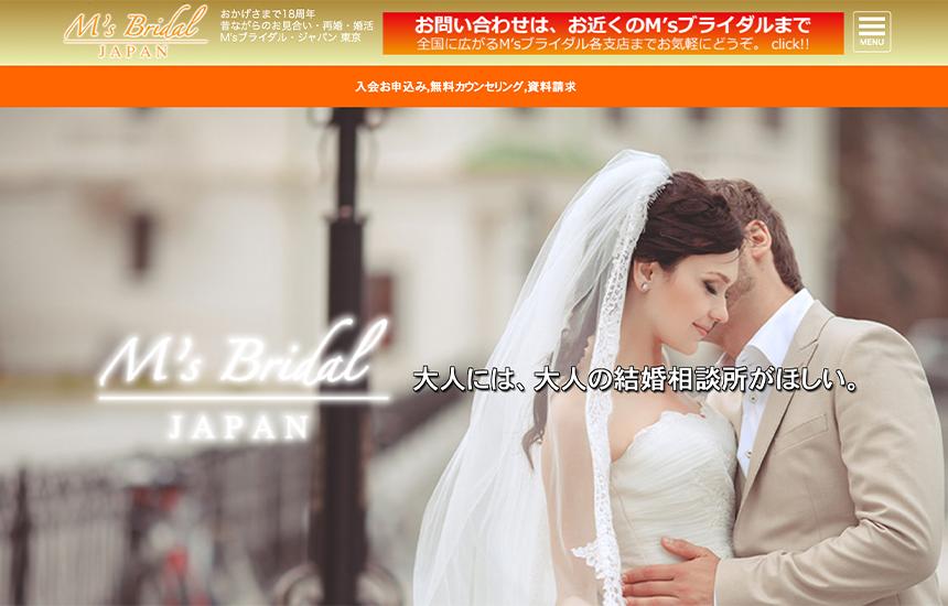 【エムズブライダル・ジャパン】大人には、大人の結婚相談所が必要