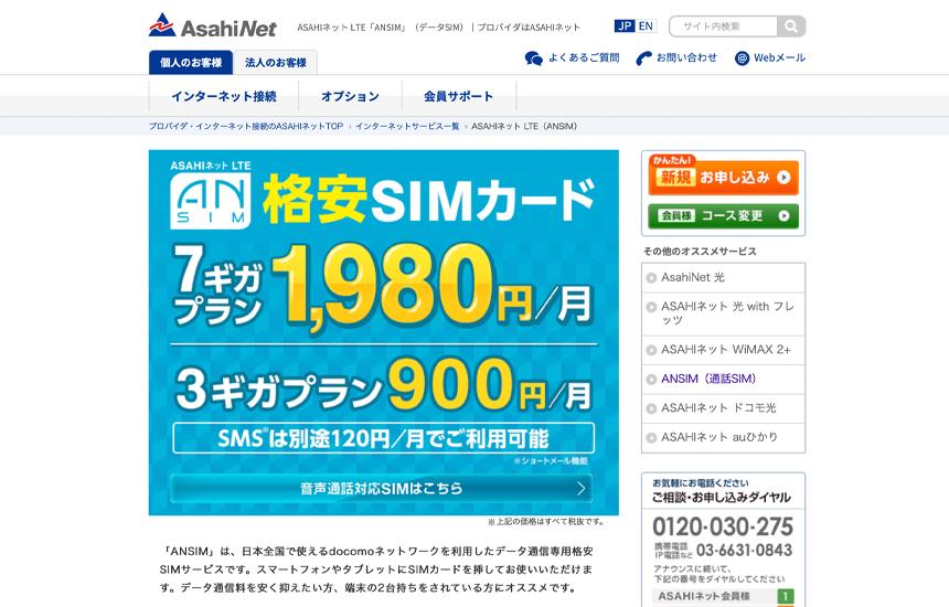 【ASAHIネット】が提供するASAHIネット格安SIM!!