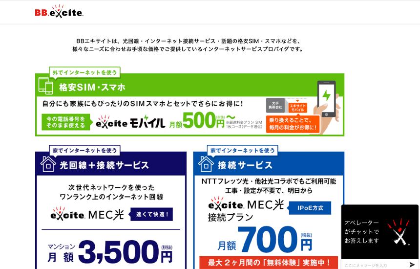 【BB.excite】インターネット料金、通信費用が安くなる!!