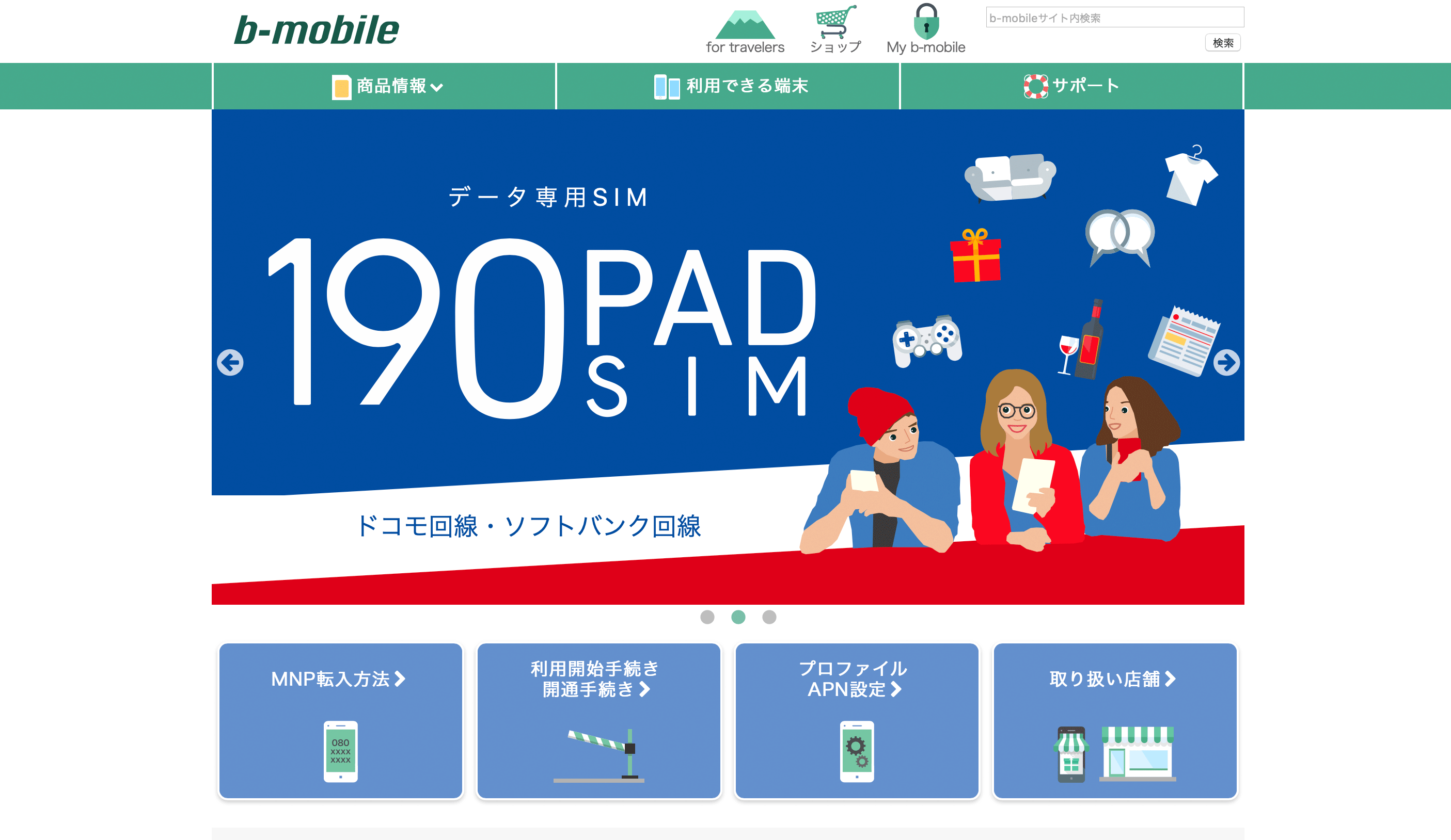 【日本通信(b-mobile)】格安SIMの草分け的存在が送る!!
