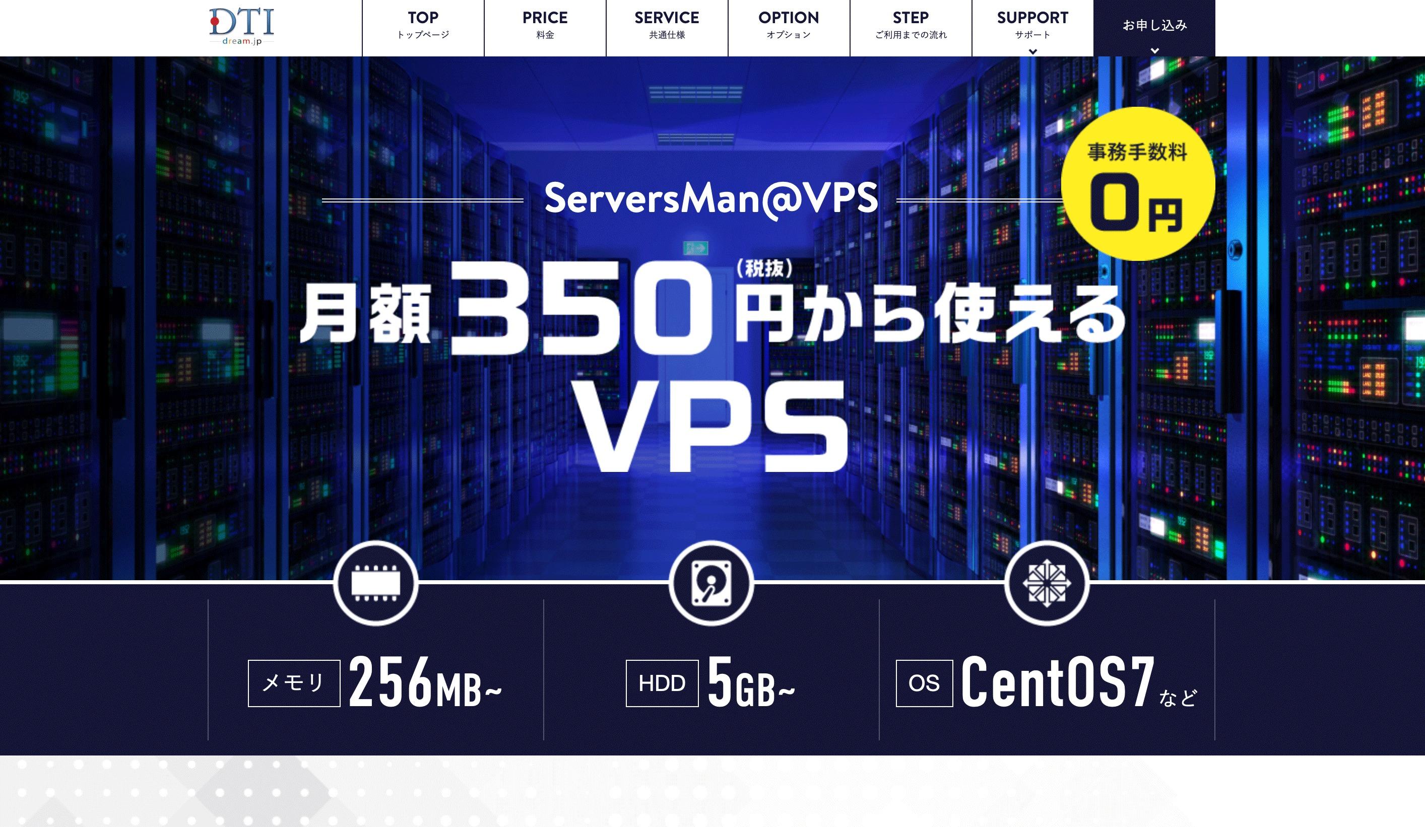 DTI ServersManの特徴!低コストで気軽に使える格安sim