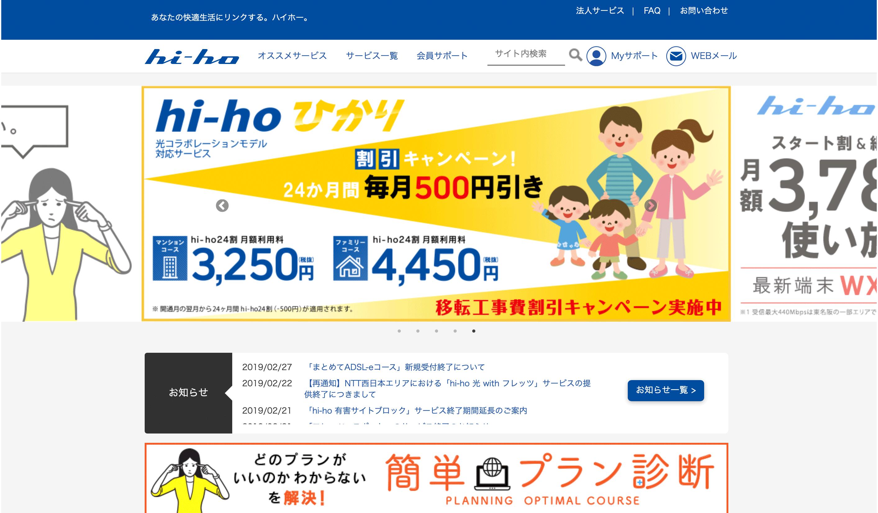 【hi-ho】ライフスタイルに合わせた格安SIM!!