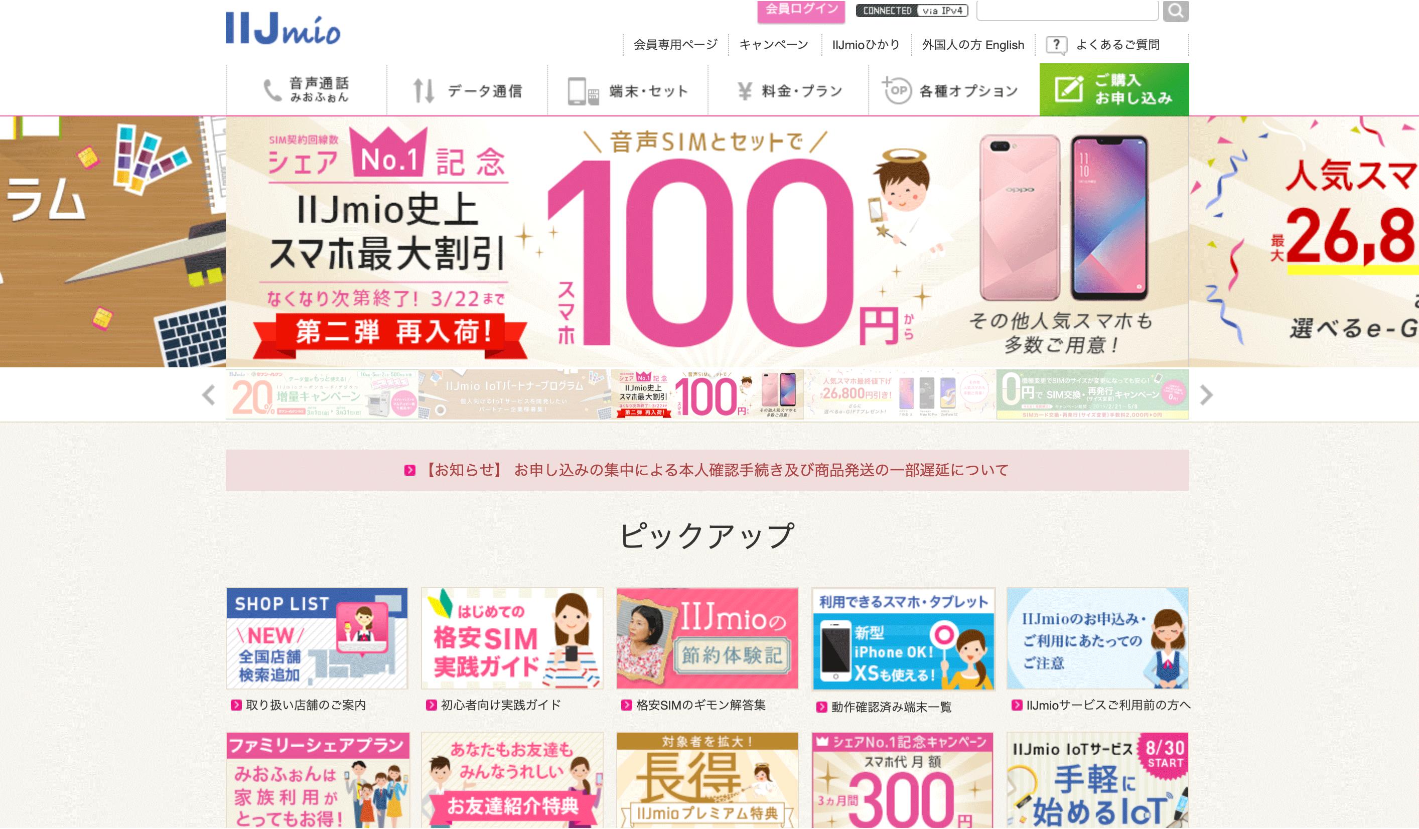 【IIJmio】高品質な格安SIM・格安スマホ提供!!