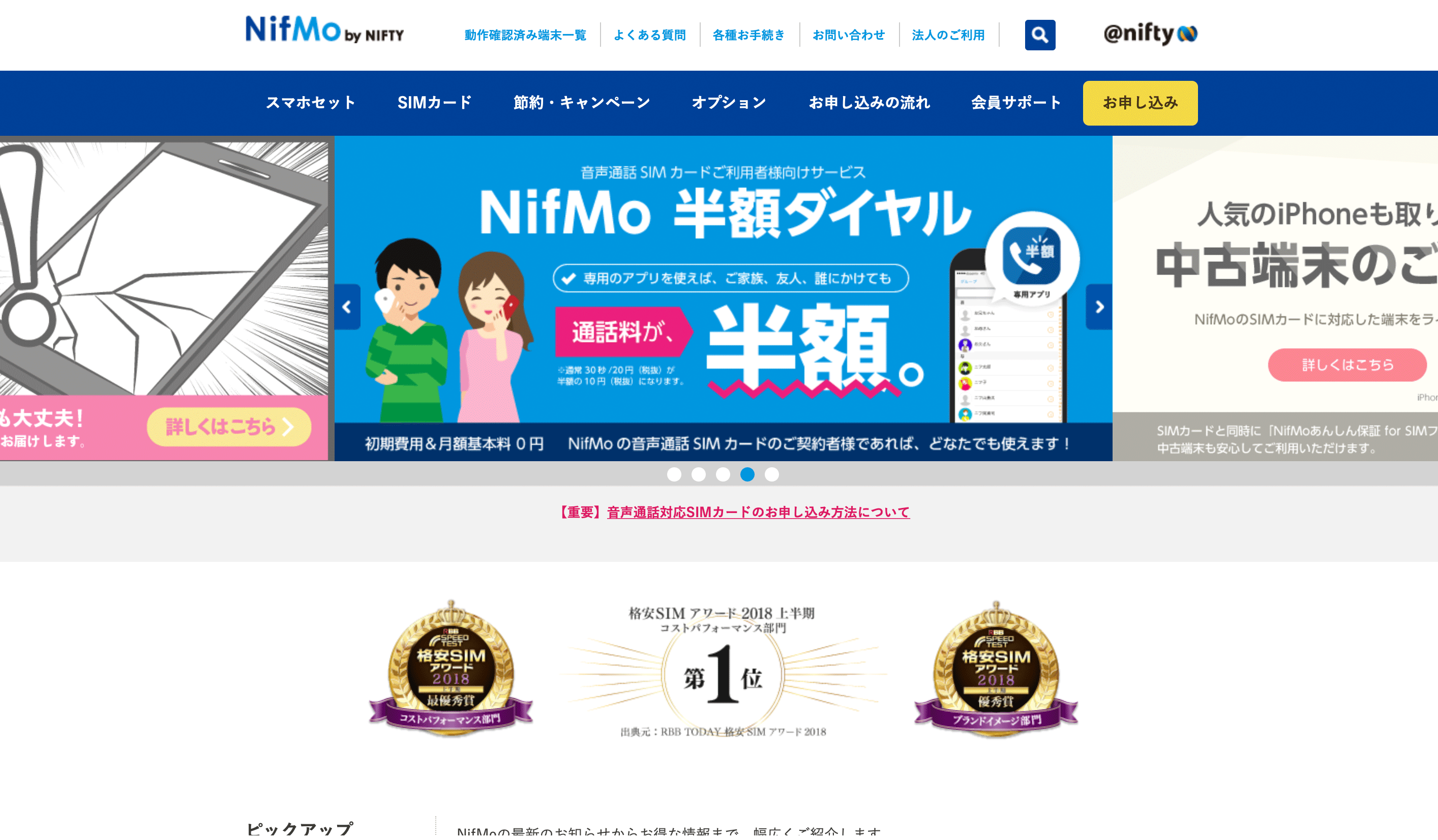 @nifty do LTE『NifMo』話題の格安スマホ・格安SIM(MVNO)