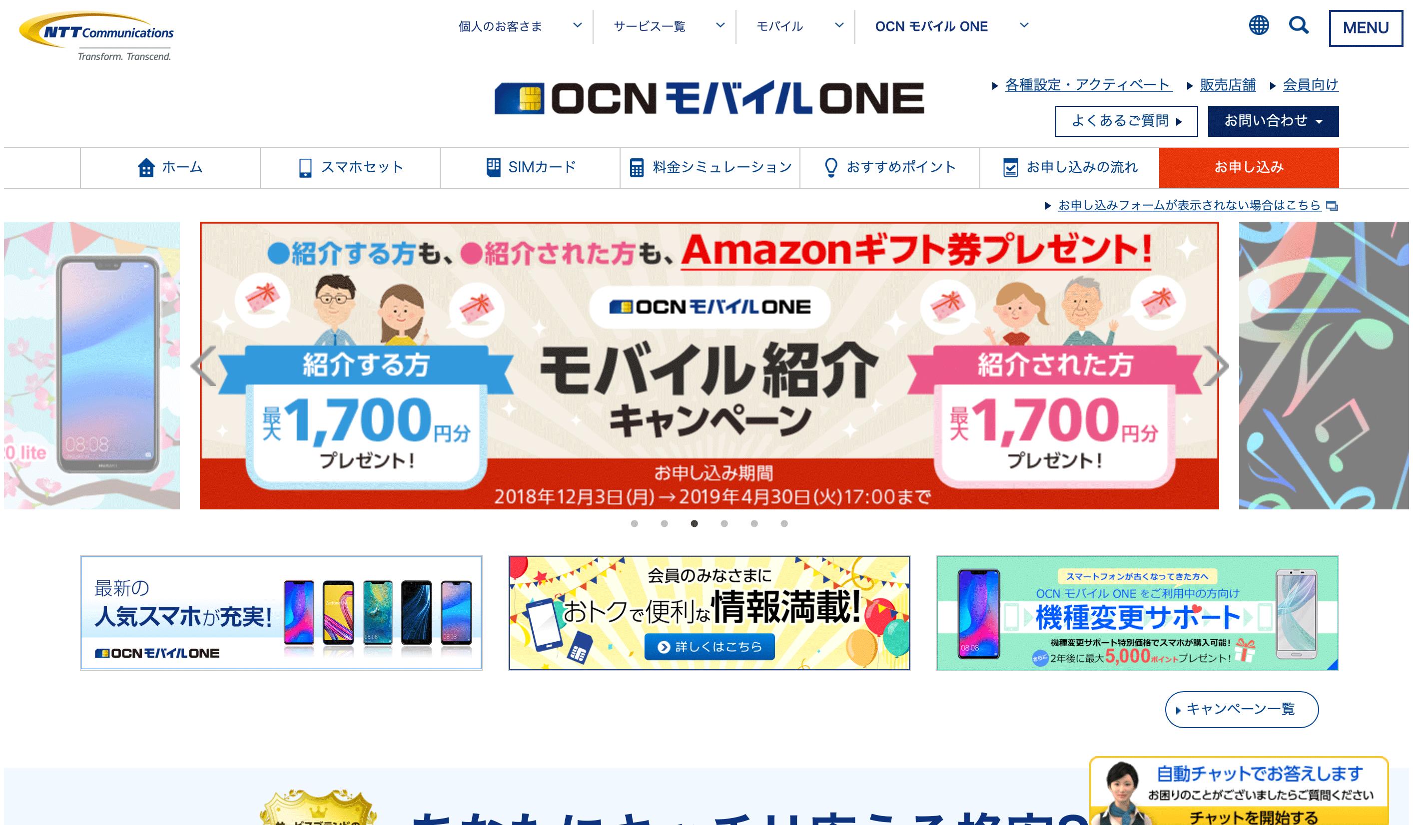 格安SIM・格安スマホへの乗り換えは「OCNモバイルONE」