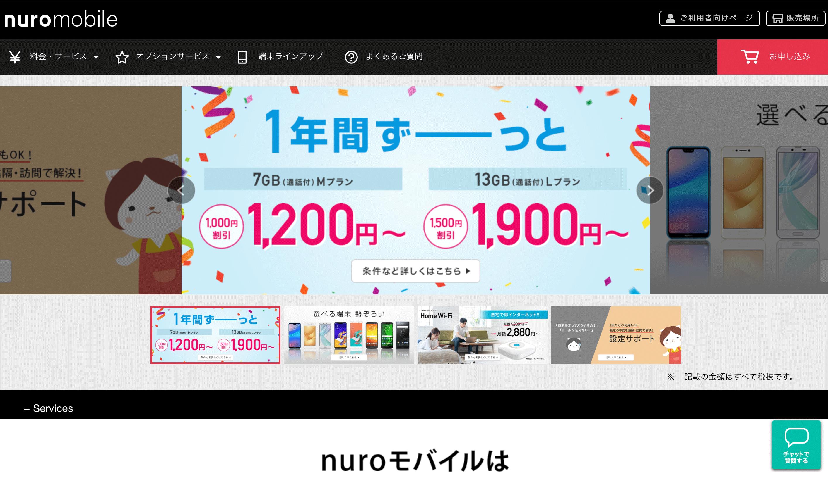 so-net『nuroモバイル』ライフスタイルに合わせて選べる豊富なプラン