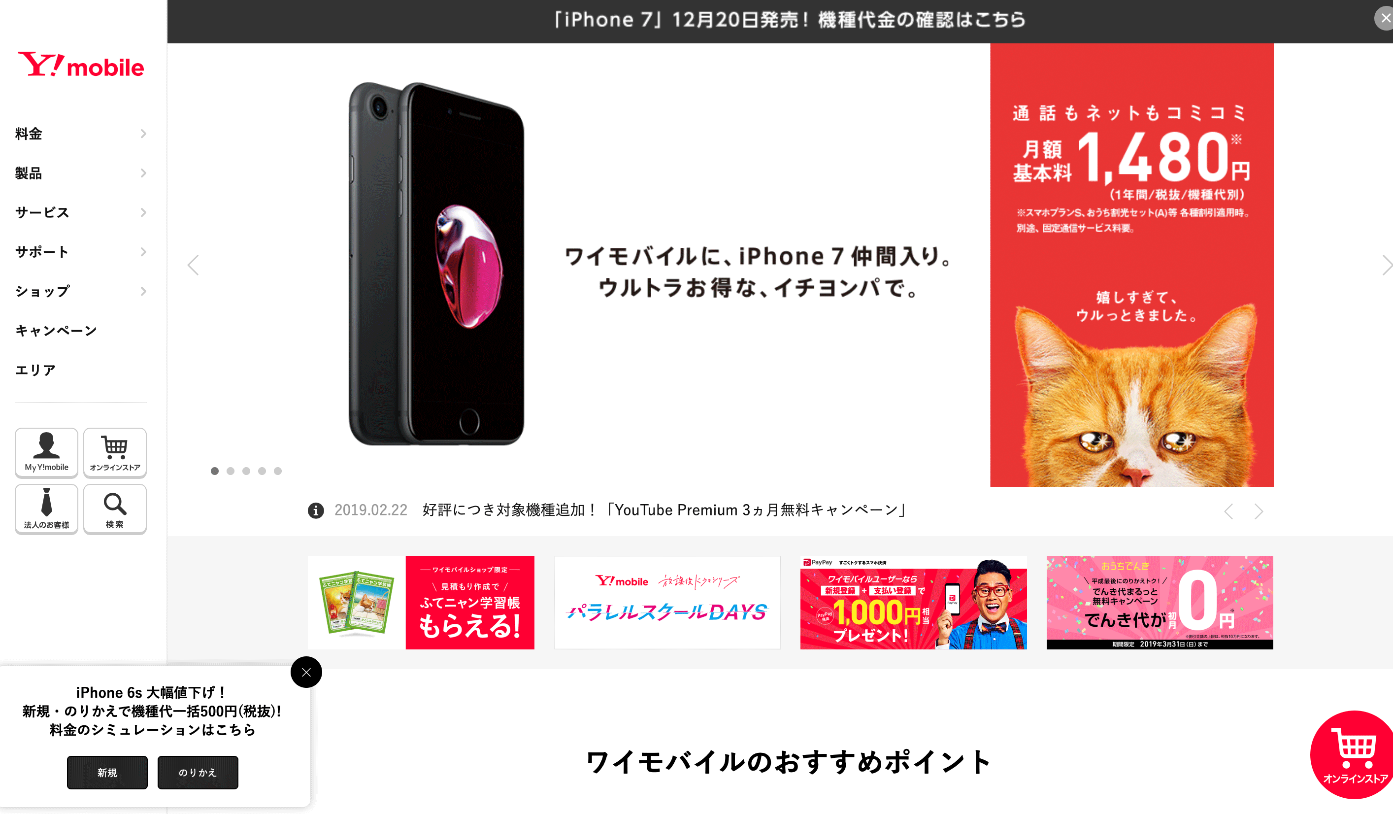 y mobile ログイン