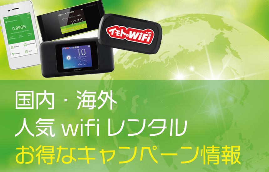【WEB限定キャンペーン】wifiレンタルをお得に利用できる特典・割引情報