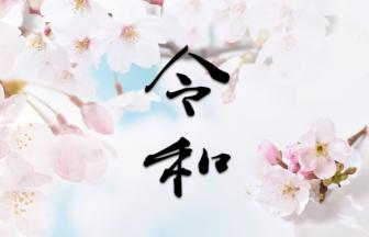 新元号は【令和】改元で変更すべき印鑑を徹底解説