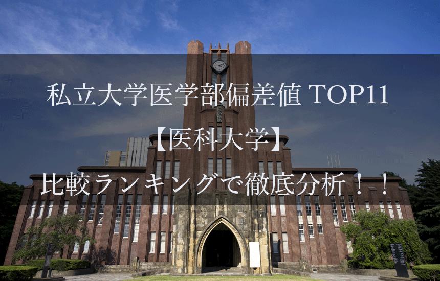 私立大学医学部偏差値TOP11~医科大学を比較ランキングで徹底分析!!