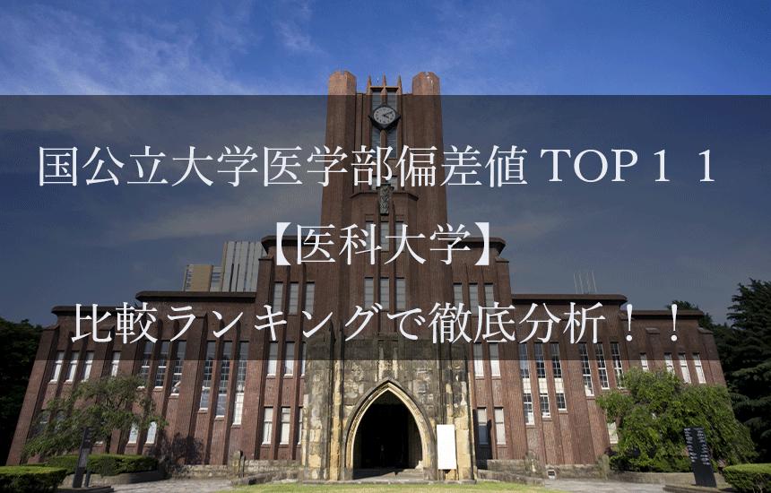 国公立大学医学部偏差値TOP11~医科大学を比較ランキングで徹底分析!!