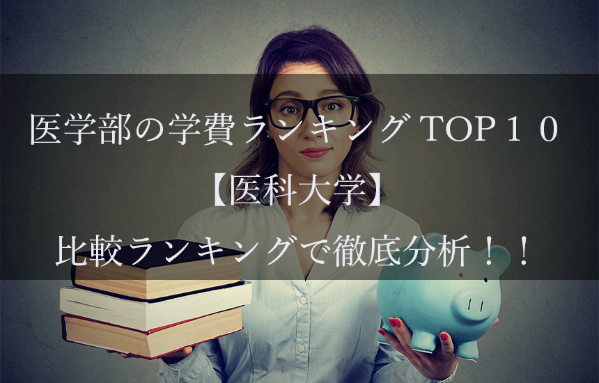 医学部の学費ランキングTOP10〜医科大学を比較ランキングで徹底分析!!
