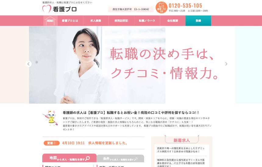 【看護プロ】最適な看護師求人転職サイトの選び方