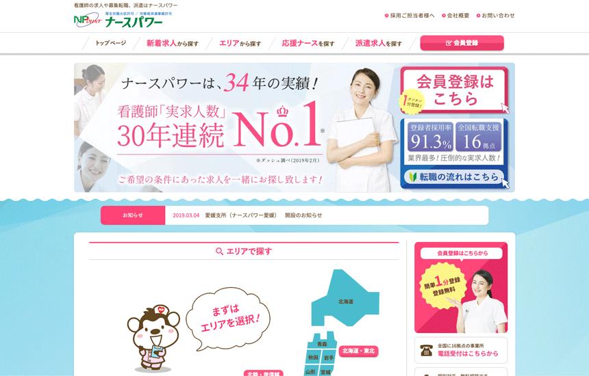 【ナースパワー】最適な看護師求人転職サイトの選び方と口コミ比較ランキング