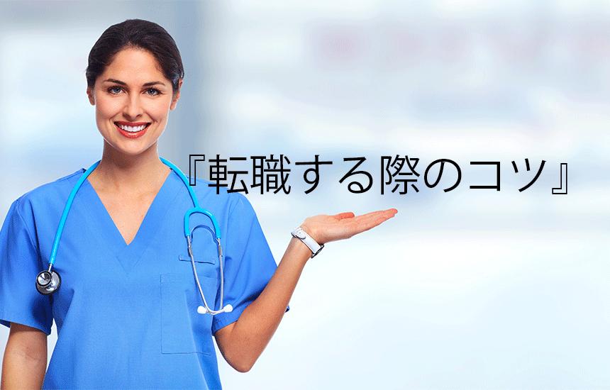 【転職】のコツとは?最適な看護師求人転職サイトの選び方と口コミ比較ランキング