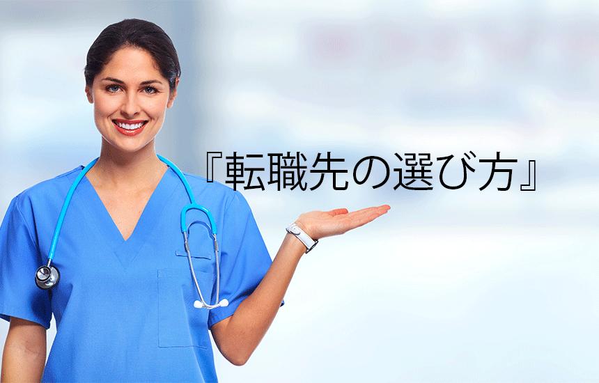 【転職先の選び方】最適な看護師求人転職サイトの選び方と口コミ比較ランキング