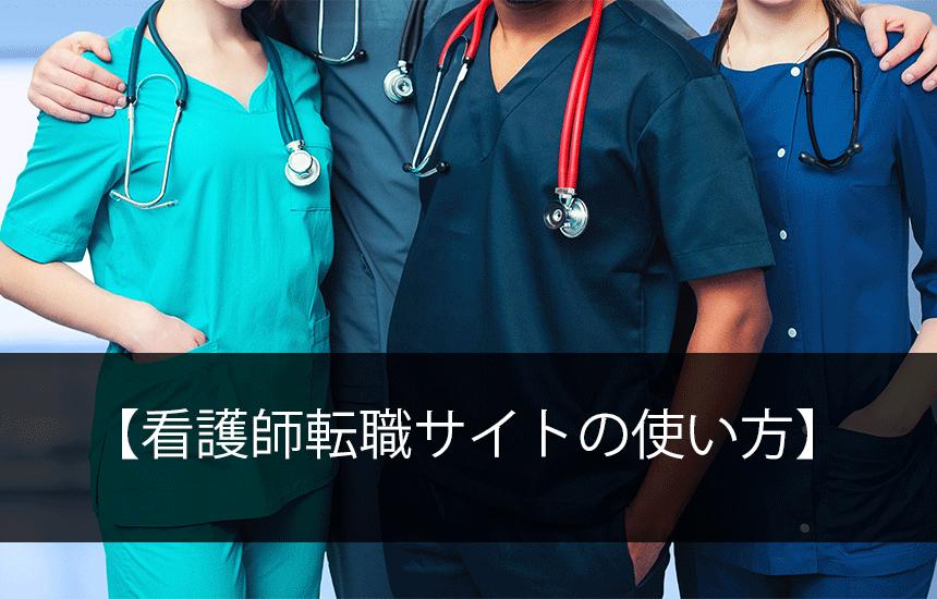 【看護師転職サイトの使い方】最適な看護師求人転職サイトの選び方と口コミ比較ランキング