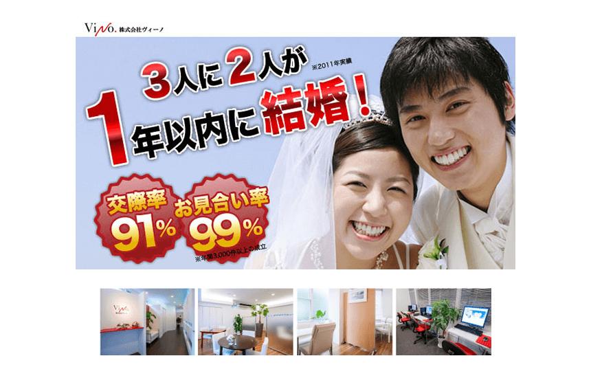 【ヴィーノ】大阪・京都の婚活は結婚相談所ヴィーノ!特徴と口コミ・評判
