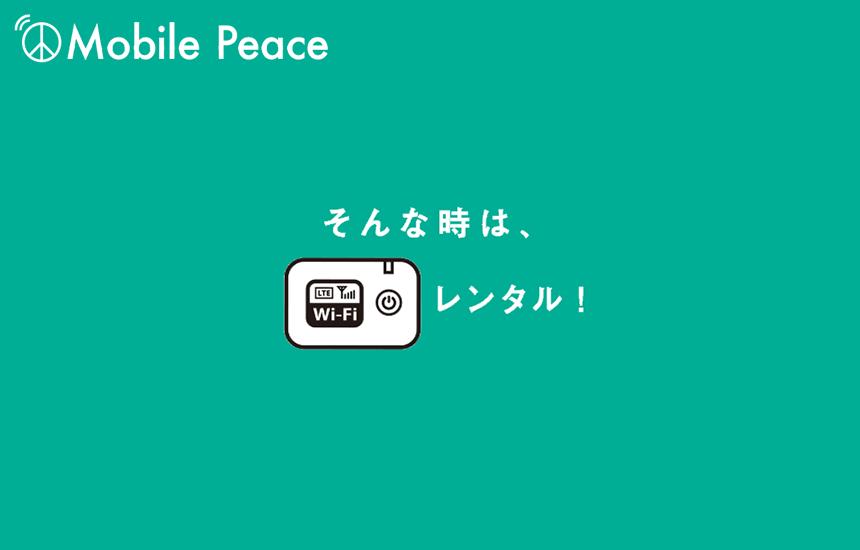 【Mobile Peace】モバイルピースの国内向けwifiレンタルサービス