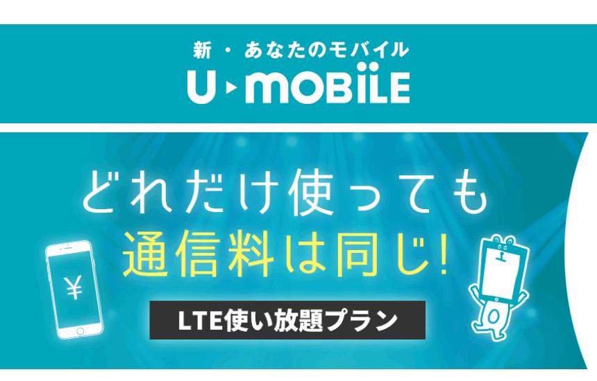 格安SIMカード・格安スマホならU-mobile!