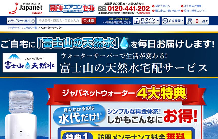 【ジャパネットウォーター】「富士山の天然水」ウォーターサーバーの特徴と評判