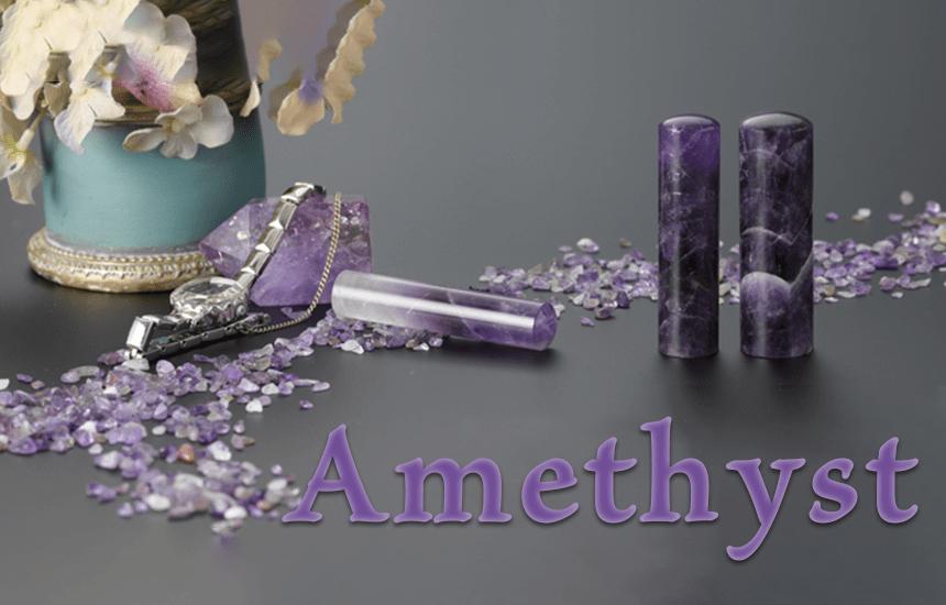 【アメジスト(紫水晶)】パワーストーン印鑑が持つ意味・効果とは?値段はいくら?