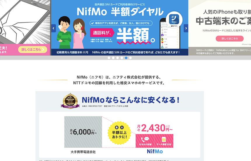 【NifMo】通信速度が速いと評判?格安SIMニフモのメリット・デメリット