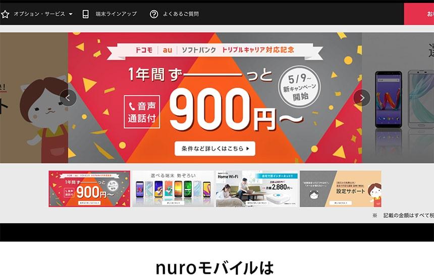 【nuroモバイル】通信大手So-netが運営する格安SIM、シンプルなプランが好評!
