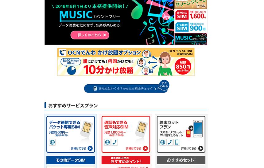 【OCNモバイルONE】NTTの老舗格安SIMのメリット・デメリット