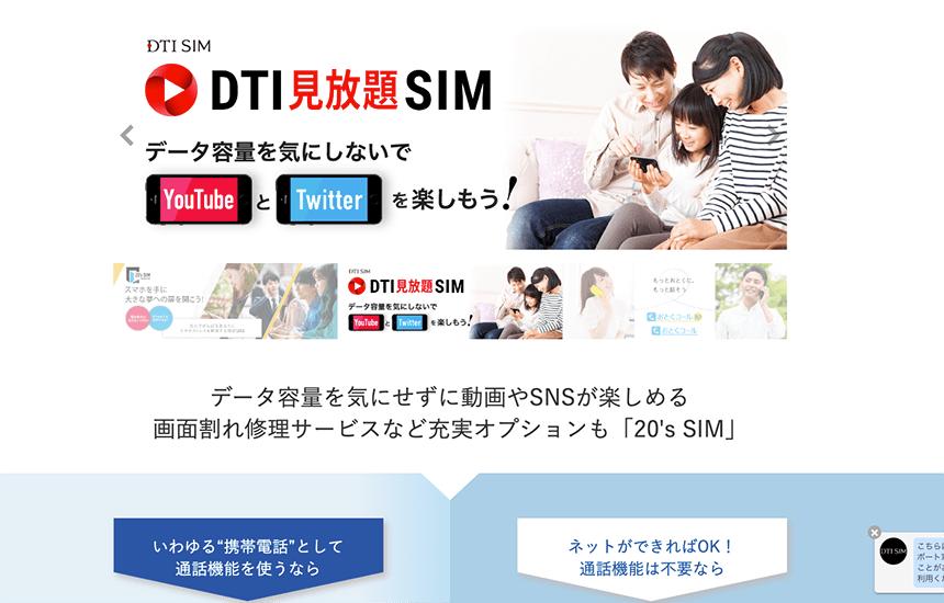 【DTI SIM】知る人ぞ知る優良格安SIM!安さと独自のプランが高評判