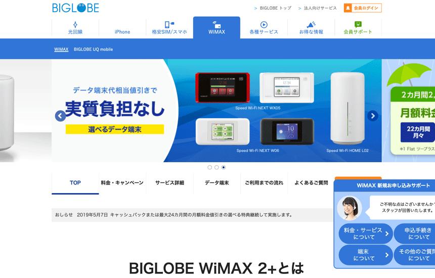 【BIGLOBE WiMAX】特典・キャンペーンが選べる!口コミ・評判・費用を大解説