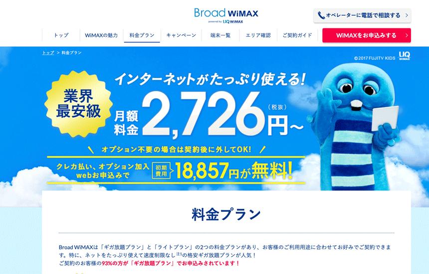 【Broad WiMAX】月額料金が安いって本当?キャンペーンの実態と口コミ・評判を徹底調査