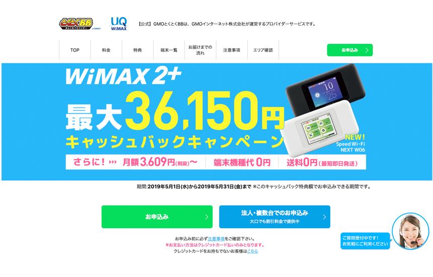【GMOとくとくBB】人気WiMAXのお得なキャンペーンと口コミ・評判を解説!