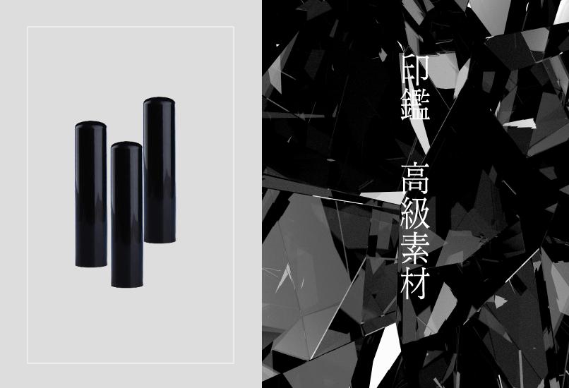 【ブラッククォーツ(黒水晶)】ブラッククォーツ印鑑の特徴と意味・効果・値段