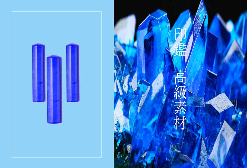 【ブルークォーツ(青水晶)】ブルークォーツ印鑑の特徴と意味・効果・値段