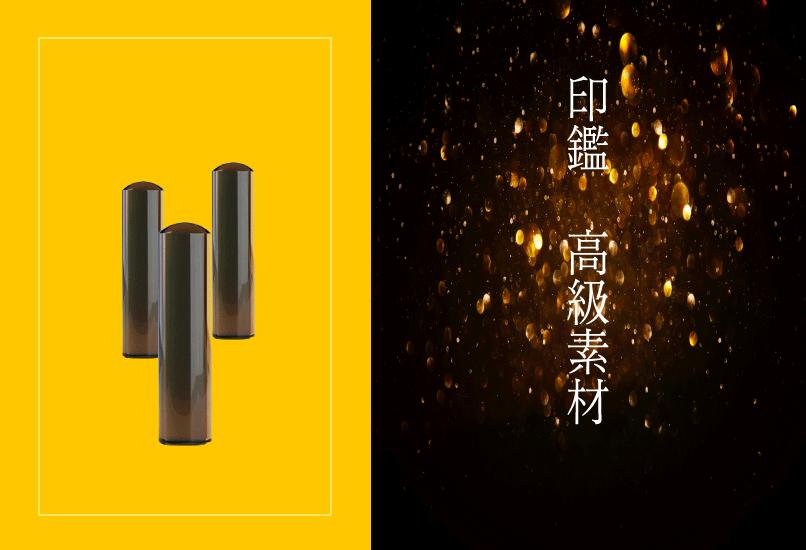 【ブラウンクォーツ(茶水晶)】ブラウンクォーツ印鑑の特徴と意味・効果・値段