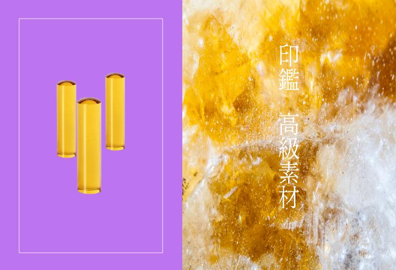 【シトリン(黄水晶)】印鑑にもおすすめのパワーストーンが持つ意味・効果とは