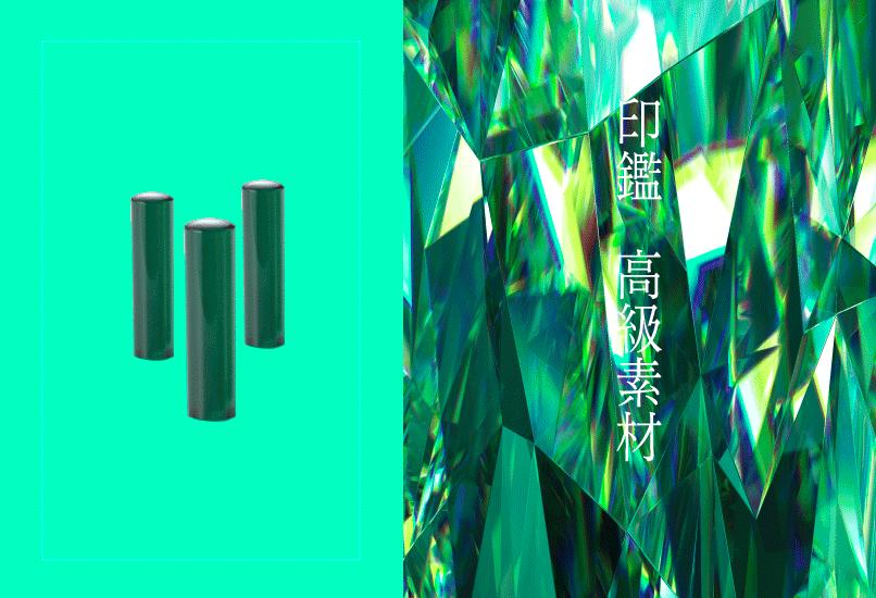 【グリーンクォーツ(緑水晶)】グリーンクォーツ印鑑の特徴と意味・効果・値段