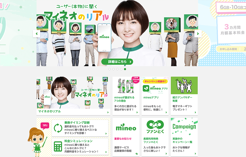 【mineo】顧客満足度No.1!人気格安SIMマイネオとは?