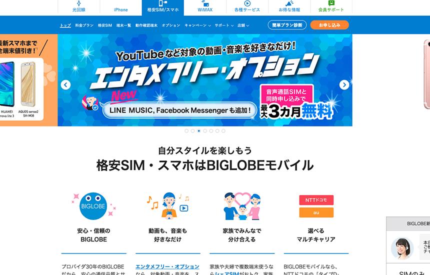 【BIGLOBE】対象サービスが豊富!エンタメフリーで人気の格安SIM