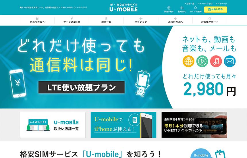 【U-mobile】格安SIM「ユーモバイル」を徹底解剖!