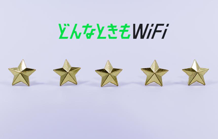 どんなときもWiFiの口コミと評判を大調査!